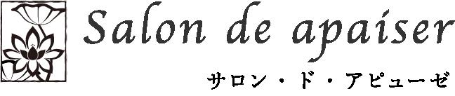 サロン・ド・アピューゼ